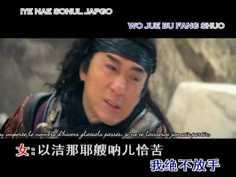 Jackie Chan And Kim Hee Sun - Endless Love (OST Миф)