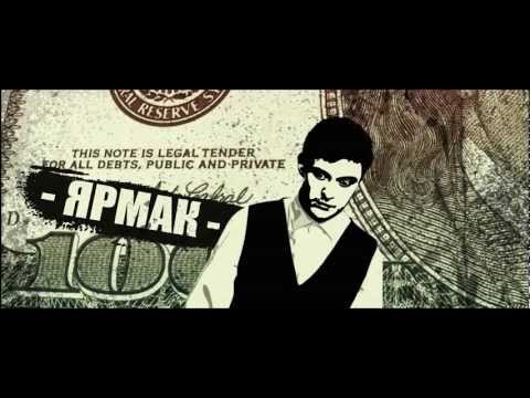 Ярмак ft. Lexter - MONEY CASH