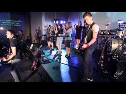 Slavic New Beginnings Church - Вечности Отец (Everlasting God by Lincoln Brewster)