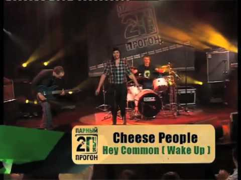 Cheese People - Wake Up